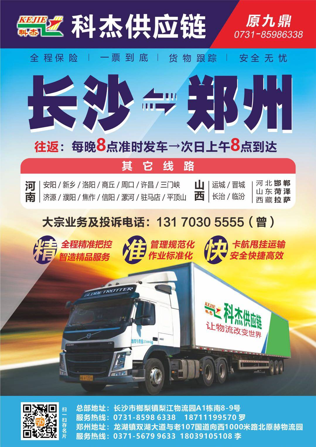 德坤科杰 长沙县至浉河区专线物流货运公司 查56物流信息平台