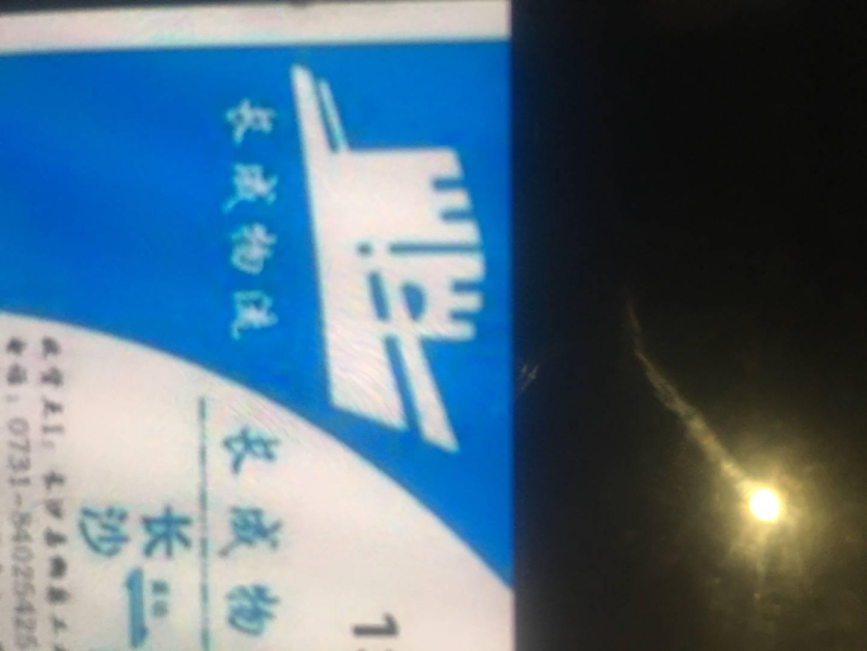 长成物流 长沙县至双流县专线物流货运公司 查56物流信息平台