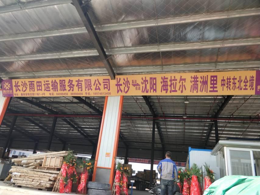 雨田物流 长沙县至海拉尔区专线物流货运公司 查56物流信息平台