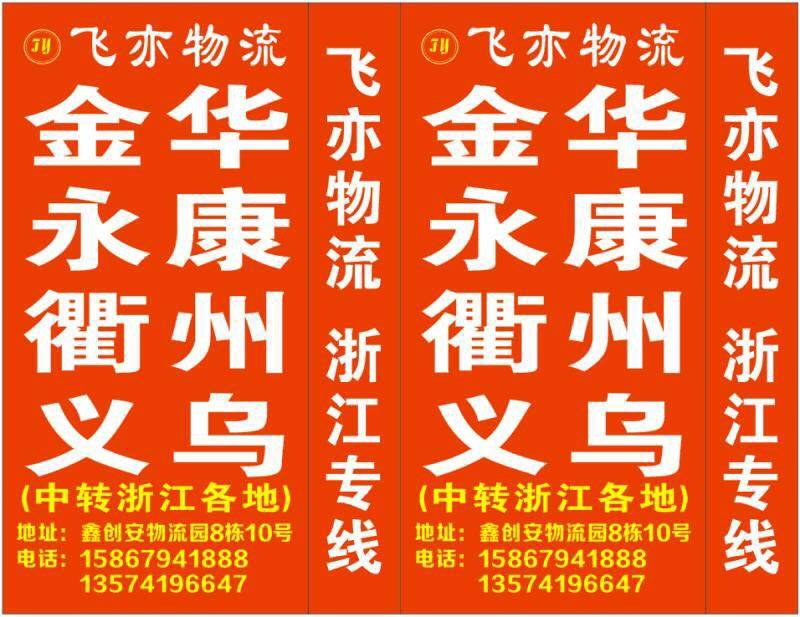 飞亦物流 长沙县至永康市专线物流货运公司 查56物流信息平台