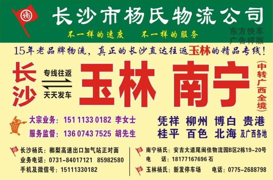 杨氏物流 长沙县至西乡塘区专线物流货运公司 查56物流信息平台