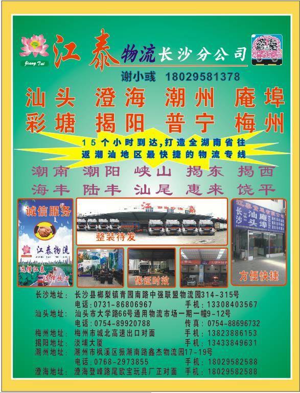江泰物流 长沙县至潮安区专线物流货运公司 查56物流信息平台