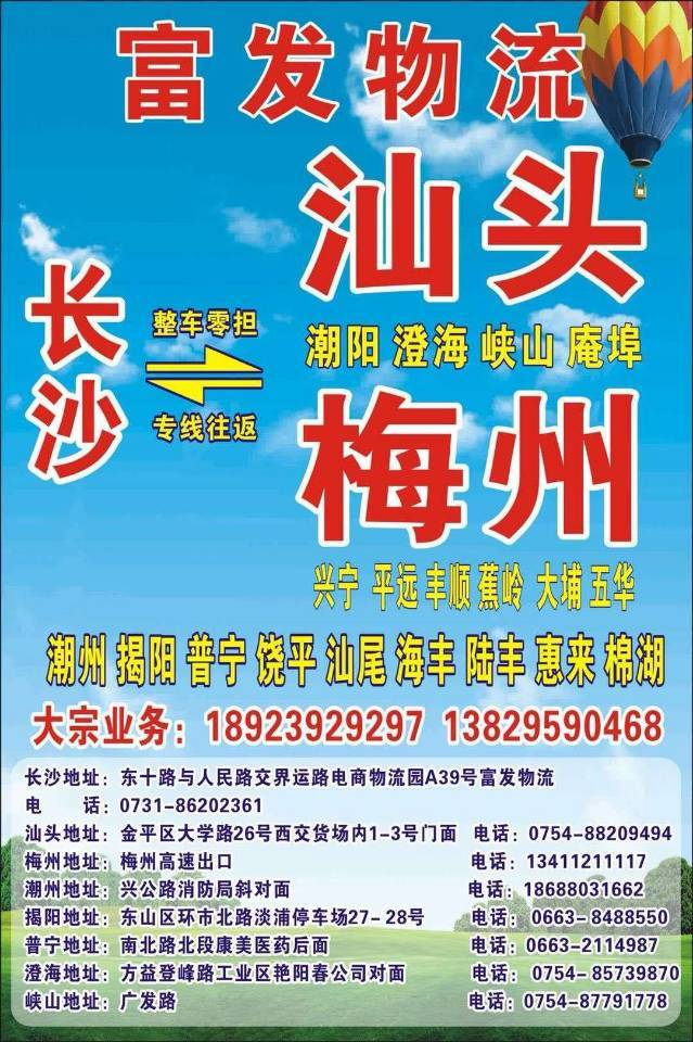 富发物流 长沙县至金平区专线物流货运公司 查56物流信息平台