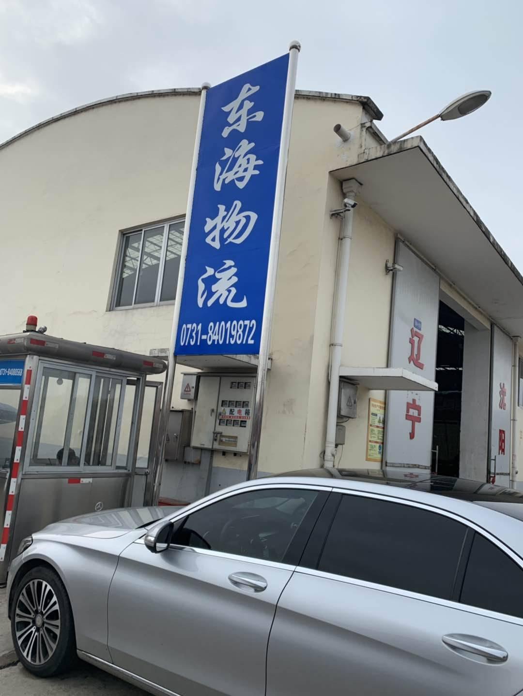 东海物流 长沙县至绿园区专线物流货运公司 查56物流信息平台