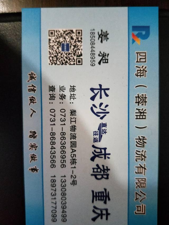 四海物流 长沙县至九龙坡区专线物流货运公司 查56物流信息平台