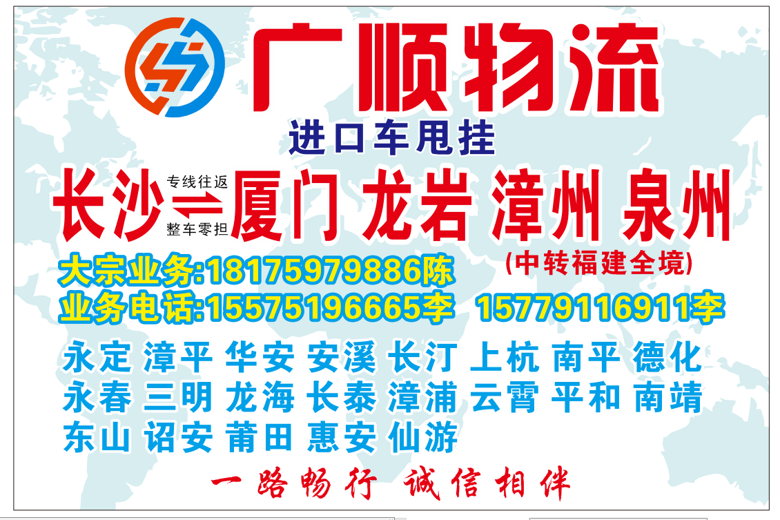 广顺物流 长沙县至新罗区专线物流货运公司 查56物流信息平台