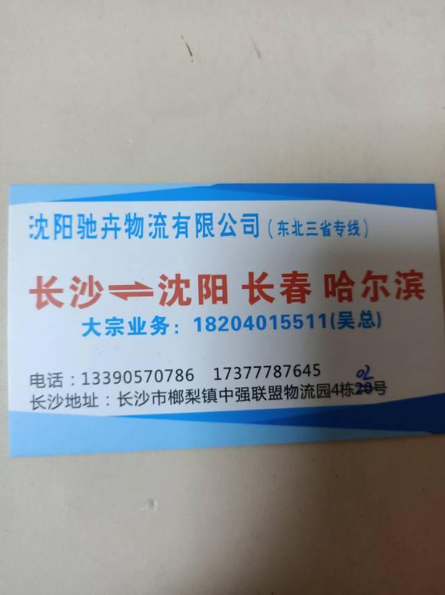 驰卉物流 长沙县至铁西区专线物流货运公司 查56物流信息平台