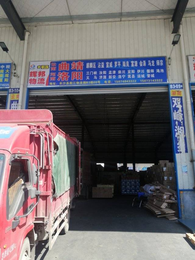 辉邦物流 长沙县至麒麟区专线物流货运公司 查56物流信息平台