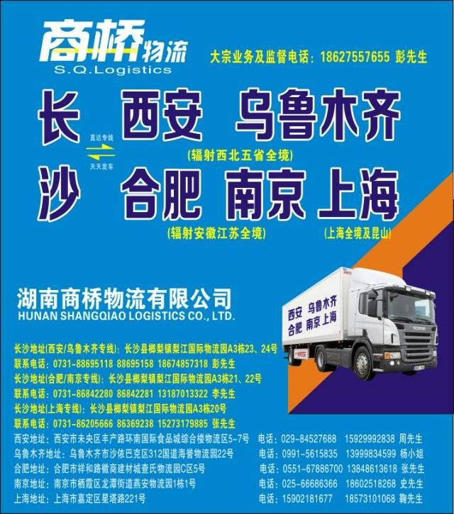 商桥物流 长沙县至未央区专线物流货运公司 查56物流信息平台