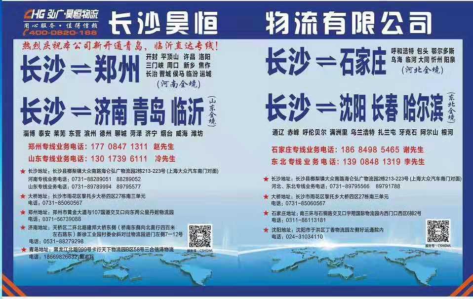 昊恒物流 长沙县至二道区专线物流货运公司 查56物流信息平台
