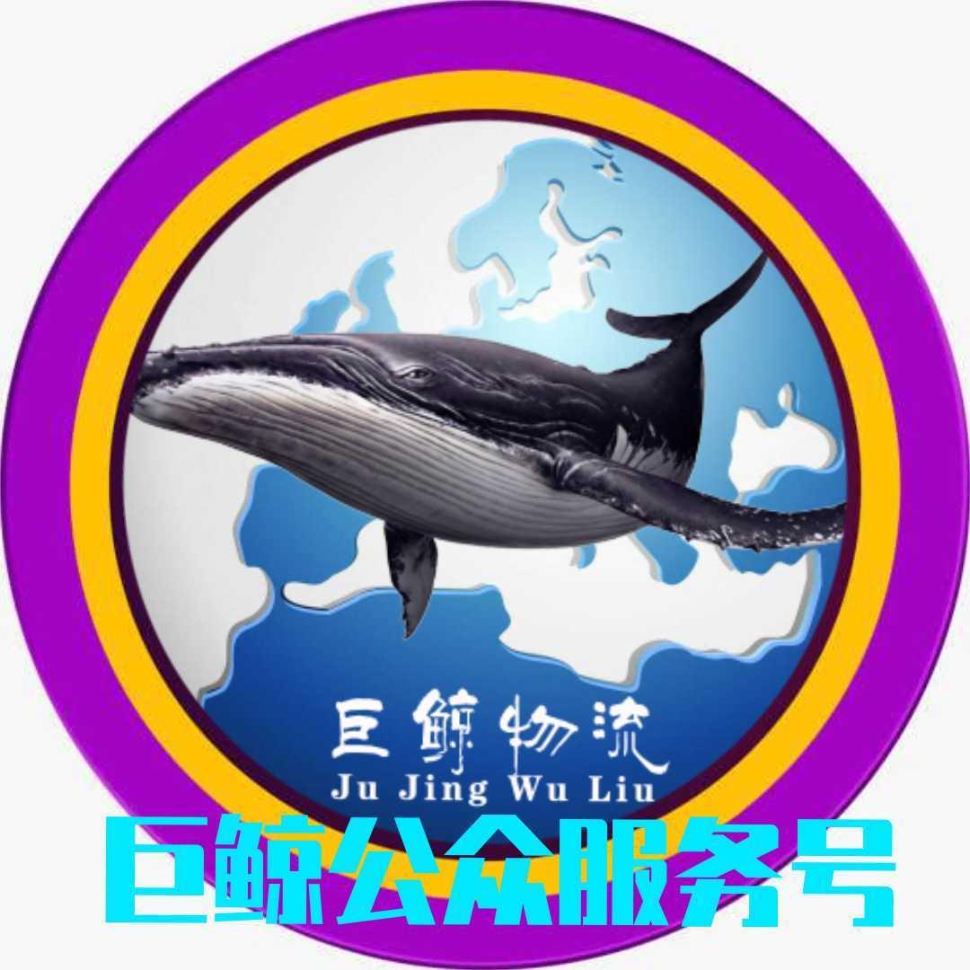 巨鲸物流 长沙县至宽城区专线物流货运公司 查56物流信息平台