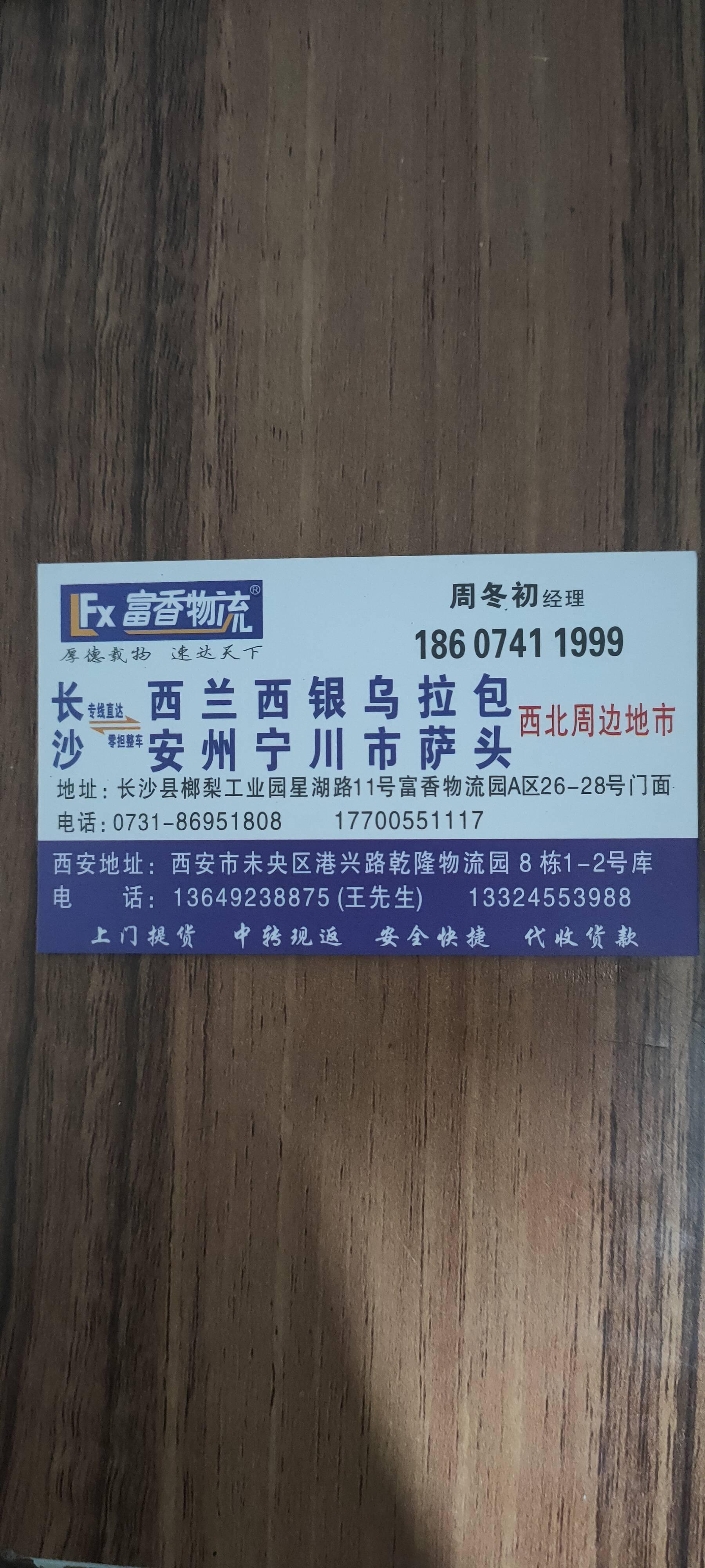 富香物流 长沙县至新城区专线物流货运公司 查56物流信息平台