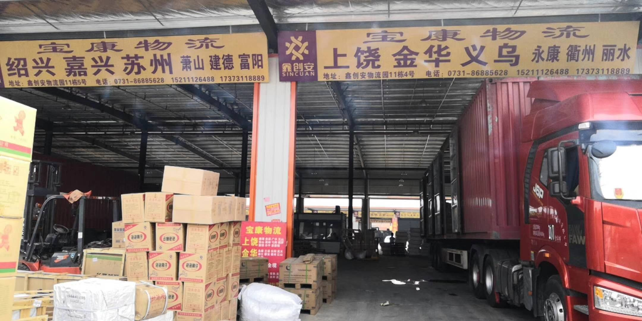 宝康物流 长沙县至信州区专线物流货运公司 查56物流信息平台